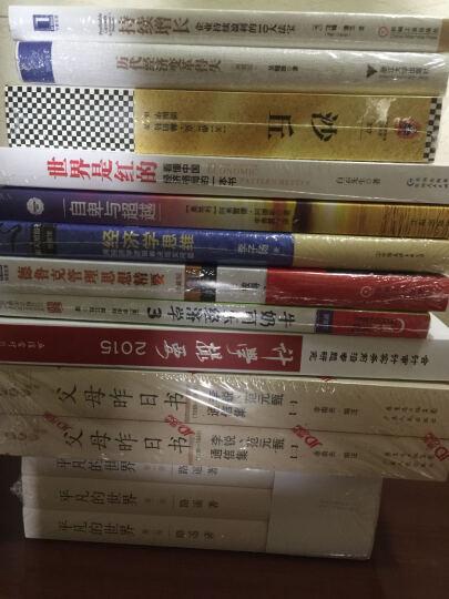 父母昨日书:李锐、范元甄通信集(1938-1949)(套装全2册) 晒单图