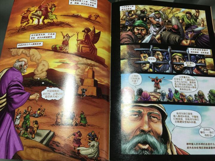 漫画圣经故事:新约(基督教金书奖) 晒单图