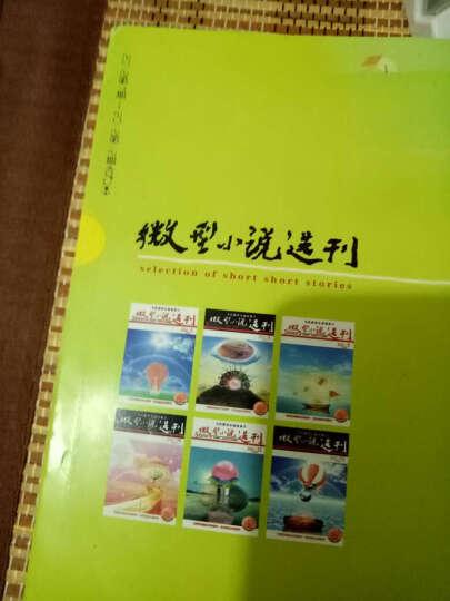 微型小说选刊(2012年第7期-2012年第12期合订本) 晒单图