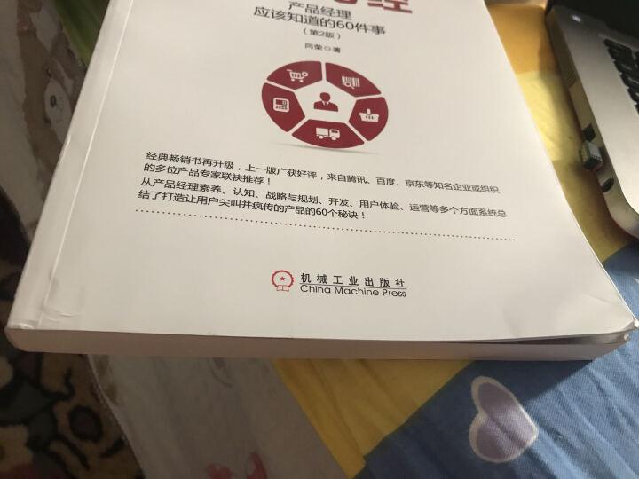 产品经理书籍全6本 产品经理手册+第二本书+方法论+产品的视角+心经+用户体验方法论 管理 晒单图