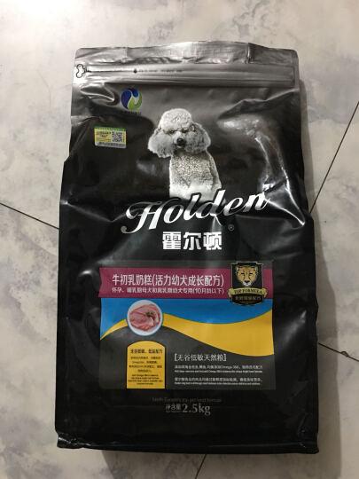 霍尔顿狗粮 宠物全犬种天然无谷幼犬粮奶糕 泰迪金毛 牛初乳成长配方2.5kg 晒单图