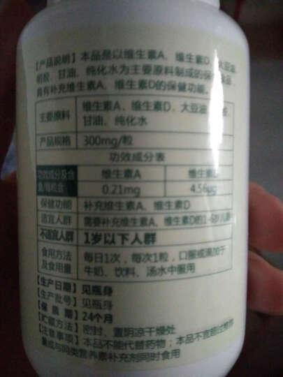 康恩贝 维生素AD软胶囊 300mg/粒*100粒 晒单图