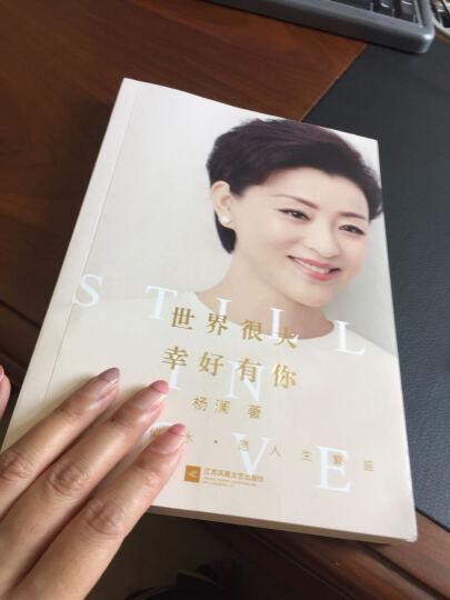 杨澜 世界很大,幸好有你  继百万畅销书《一问一世界》《幸福要回答》后,又一畅销力作 晒单图