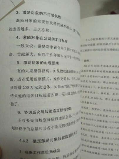 中小企业股权激励实操 +重新定义股权+股权激励一本通 +中国式股权:股权合伙、股权众筹4本预售 晒单图