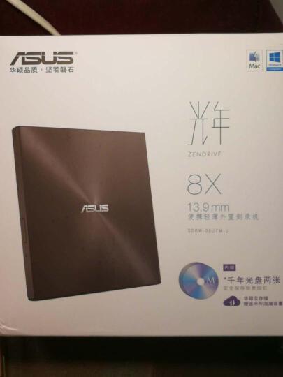 华硕(ASUS) SDRW-08U7M-U 外置便携式DVD刻录机 刻录光驱 兼容苹果MAC系统 晒单图