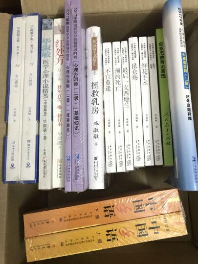 毕淑敏文集第12卷:女心理师(精装典藏本)(套装共2册) 晒单图