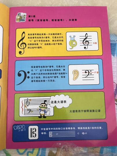 我的第一本卡通五线谱入门书(CD+书) 晒单图