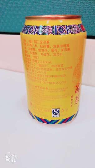 同仁堂 凉茶植物饮料饮品 礼盒装310m* 单罐 晒单图