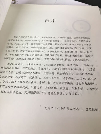 吕思勉中国通史套装 (京东定制套装全3册) 晒单图