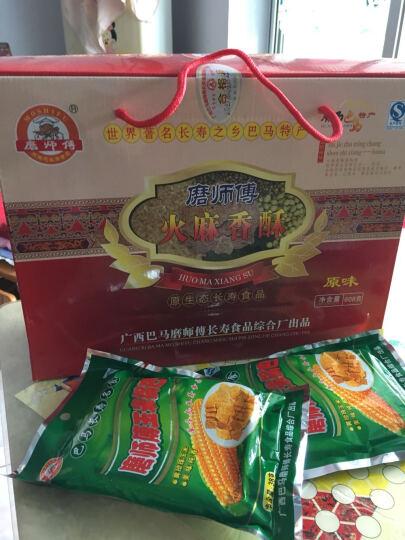 磨师傅(moshifu) 磨师傅火麻酥608g礼盒装 长寿之乡广西巴马特产 休闲食品 特色小吃 晒单图