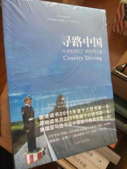 寻路中国——从乡村到工厂的自驾之旅(译文纪实) 晒单图