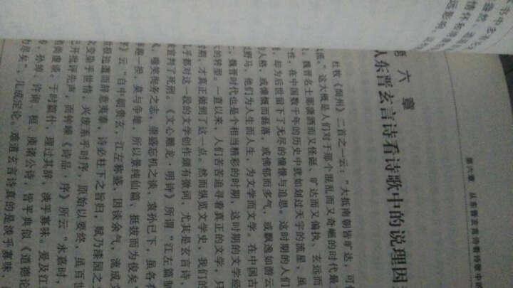 中国历代政治得失 三版 晒单图