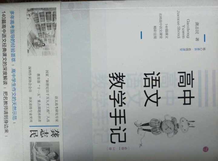 高中语文教学手记(必修1-3册) 晒单图