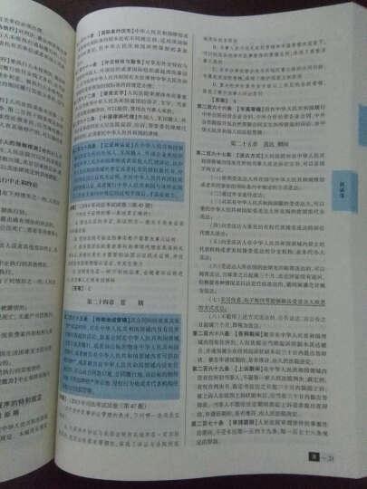 2017年国家司法考试法律法规汇编(应试版 新大纲版) 晒单图