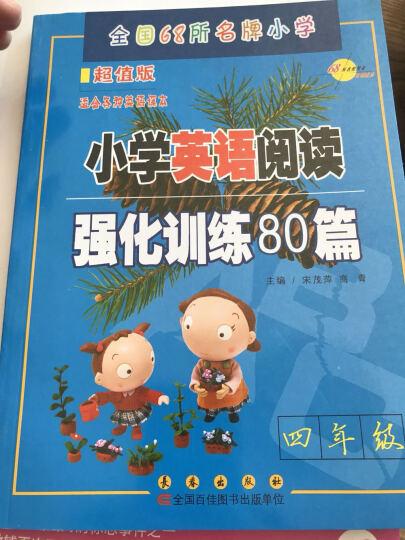 小学英语阅读强化训练80篇(4年级超值版适合各种英语课本) 晒单图