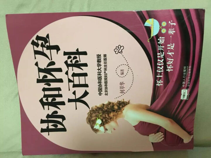 协和怀孕大百科 怀孕书孕妇书籍 孕产胎教孕期孕前准备孕期饮食与保健 晒单图