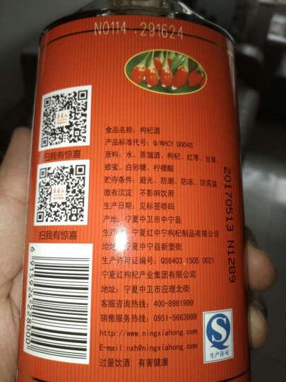 宁夏红 12°不同于黄酒的枸杞酒 150ml*6瓶 晒单图