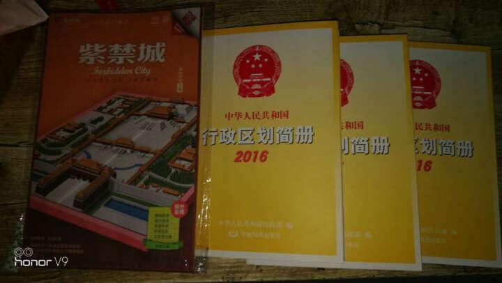 中华人民共和国行政区划简册2016 晒单图
