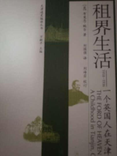 租界生活:一个英国人在天津的童年 晒单图