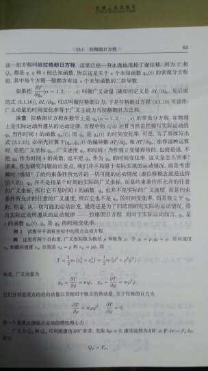 """力学(下)(第4版)·理论力学/普通高等教育""""十一五""""国家级规划教材 晒单图"""
