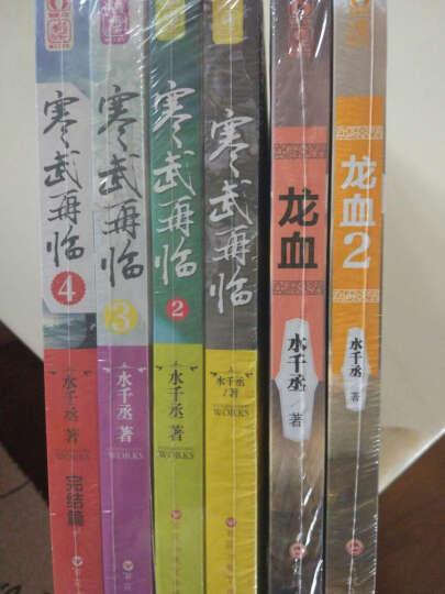 寒武再临(套装共4册) 晒单图
