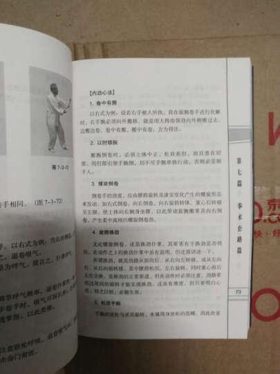 太极内功心法全书(下卷) 晒单图