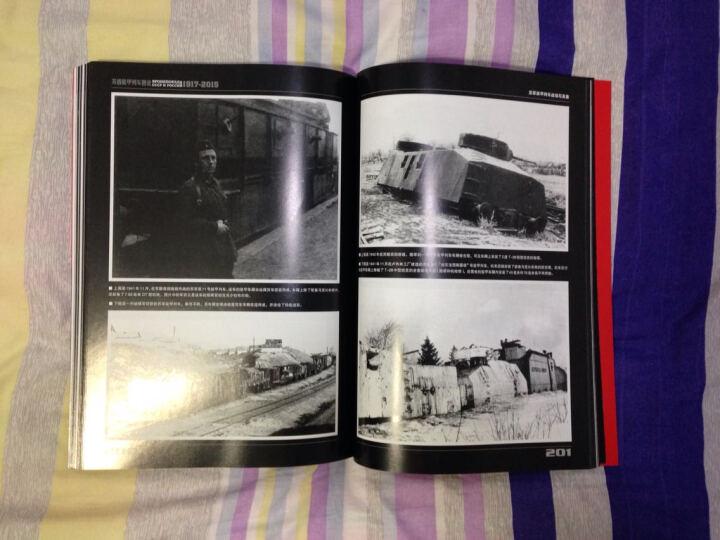 战斗民族的钢铁巨龙:苏俄装甲列车图史 1917-2015 晒单图