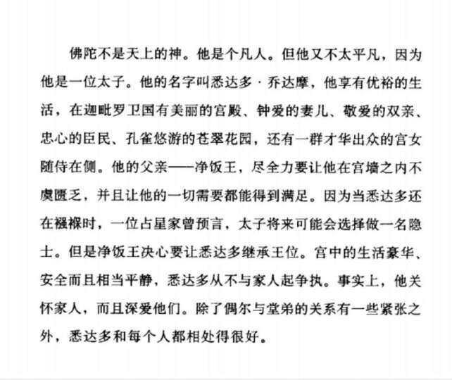 正见:佛陀的证悟(全新修订版)宗萨蒋扬钦哲仁波切 著一本书道破佛学见地的核心 哲学宗教佛教 晒单图
