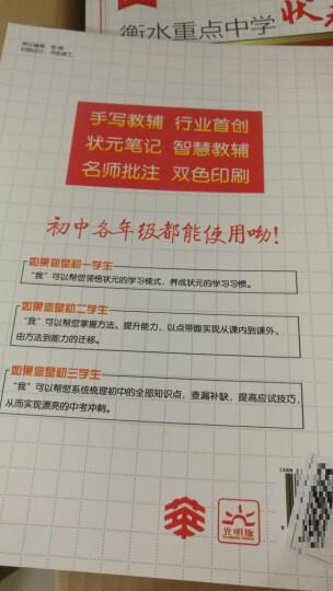 衡水重点中学状元手写笔记:语文(初中版·各年级通用) 晒单图