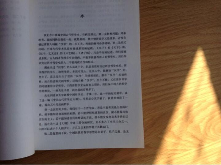 中国哲学史大纲 晒单图