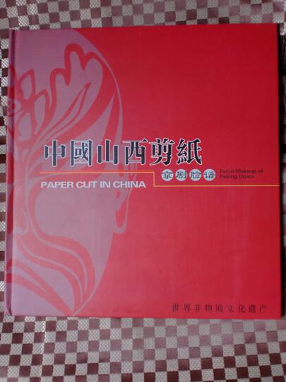 【山西馆】山西民间剪纸 京剧脸谱 外事出国礼品 十二生肖剪纸 晒单图