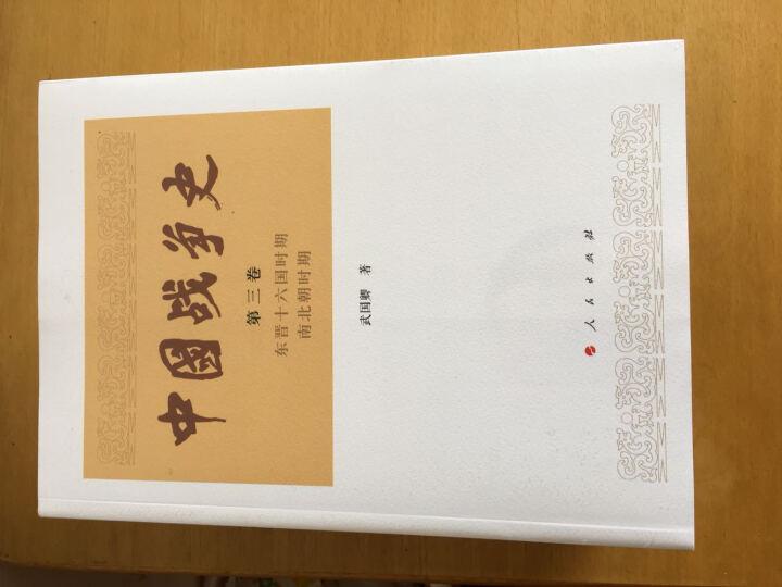 中国战争史(第五卷) 晒单图