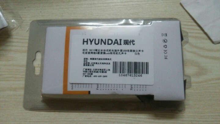 现代(HYUNDAI) SK10笔记本台式机电脑外置USB免驱独立声卡便携转耳机孔声卡 白色 晒单图
