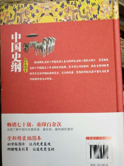 中国史纲(精装插图本) 晒单图