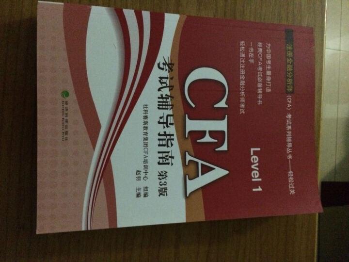 注册金融分析师(CFA)考试系列辅导丛书·轻松过关:CFA考试辅导指南(第3版) 晒单图