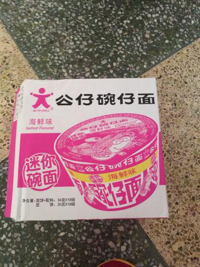 公仔(DOLL) 公仔碗仔面 迷你碗面 整箱(18碗) 多种味道可选 方便面 (34g 海鲜味) 晒单图