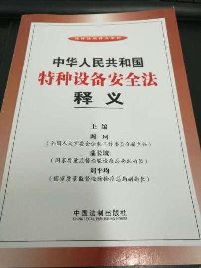法律法规释义系列:中华人民共和国特种设备安全法释义 晒单图