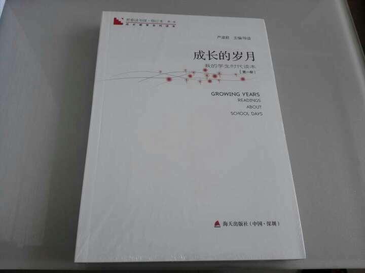 青春读书课·成长教育系列读本·古典的中国:民间人性生活读本(修订本 第四卷 第二册) 晒单图