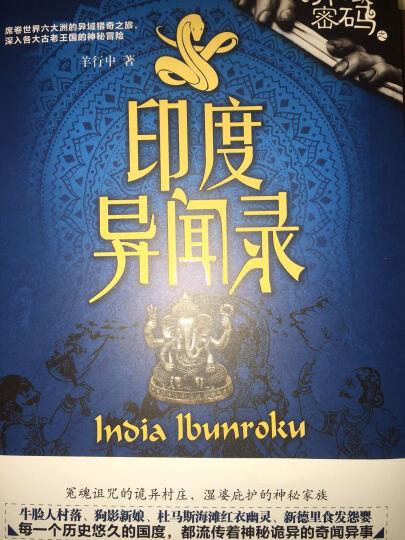 正版 异域密码 全5册 中国异闻录+泰国异闻录+日本异闻录+印度异闻录+韩国异闻录 羊行 晒单图