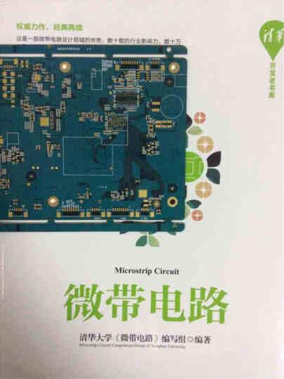 微带电路 微带设计教程书籍 微波天线 集成电路设计 深入理解电路机理 晒单图