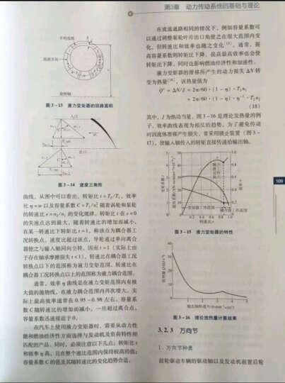 汽车工程手册1:基础理论篇 晒单图