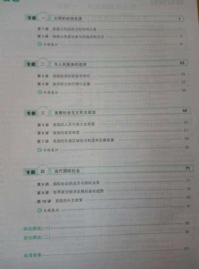 53题霸专题集训 高考政治 4生活与哲学(适用年级:高二高三)(2017版) 晒单图