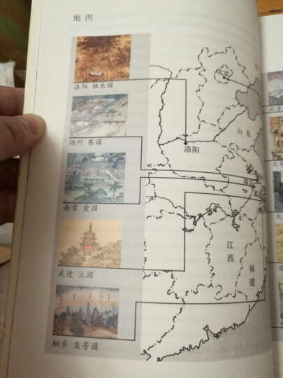 中国古代园林绘画:不朽的林泉 晒单图