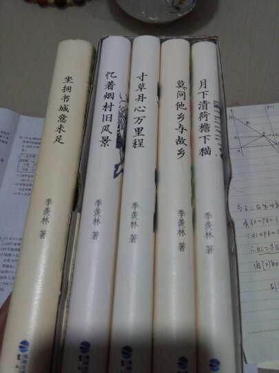 季羡林的诗意人生(套装共4册) 晒单图
