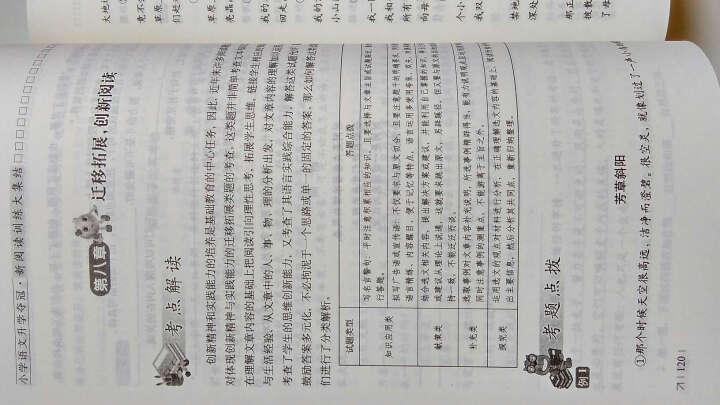 全国68所名牌小学:小学语文升学夺冠 新阅读训练大集结 晒单图