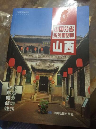 中国分省系列地图册:山西(2016年全新版) 晒单图