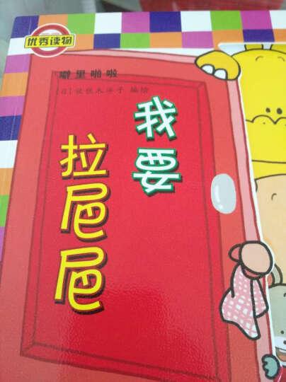 噼里啪啦系列7册全套婴儿绘本馆立体玩具书 绘本佐佐木洋子小熊宝宝图书我要拉巴巴 晒单图