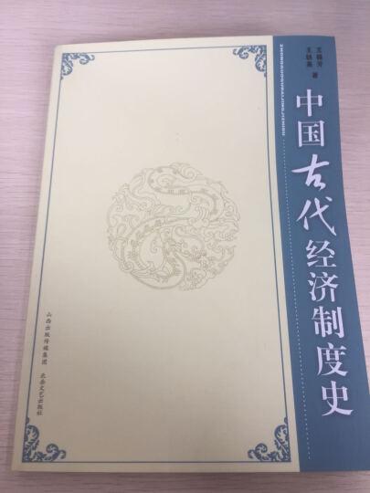 中国古代经济制度史 晒单图