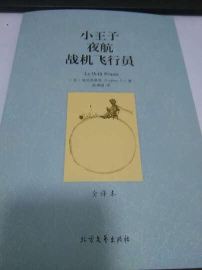 正版小王子 夜航 战机飞行员 平装全译本 北方文艺出版社 埃克苏佩里著 晒单图