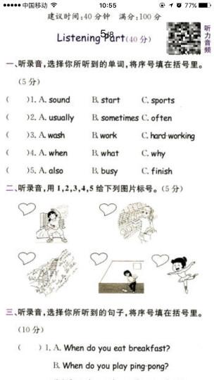 2017春黄冈小状元寒假作业 五年级数学 晒单图